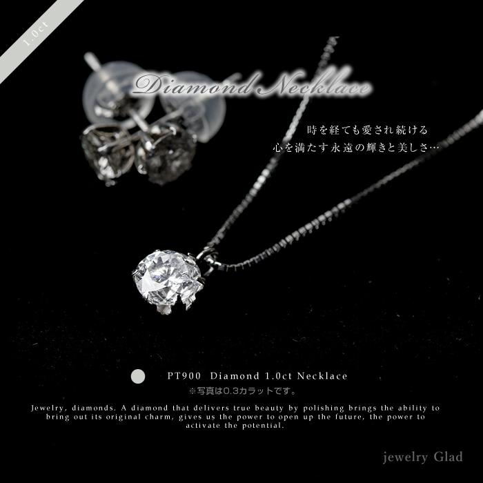 【鑑定書付】記念日におすすめ一粒 ネックレス Pt900/Pt850(プラチナ)ダイヤモンド 1.0ct 上質で美しいベーシック