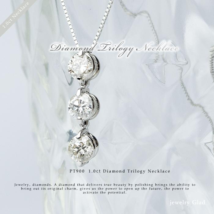 【鑑定書付】記念日におすすめ3粒(スリーストーン) ストレート ネックレスPt900/Pt850(プラチナ)ダイヤモンド 1.0ct 上質で美しいベーシック