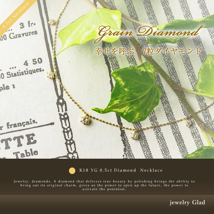 【鑑別書付】プレゼントにおすすめ 7粒ダイヤモンドステーションネックレスK18 YG(イエローゴールド)ダイヤモンド 0.50ct