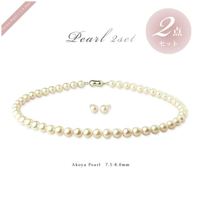 本真珠2点セットあこやパール7.5-8.0mmネックレス ピアス