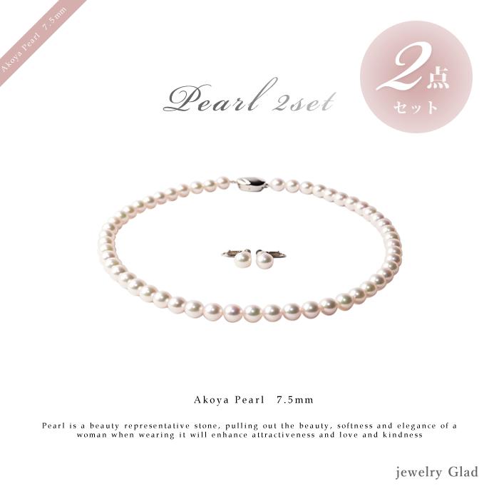 本真珠2点セットあこやパール7.5mmネックレス イヤリングorピアス