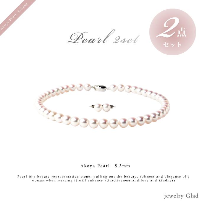 本真珠2点セットあこやパール8.5mmネックレス イヤリングorピアス