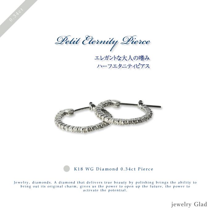 プレゼントにおすすめプチハーフエタニティ フープピアス K18 WG(ホワイトゴールド) ダイヤモンド 計0.34ct(0.17ct×2) ピアス