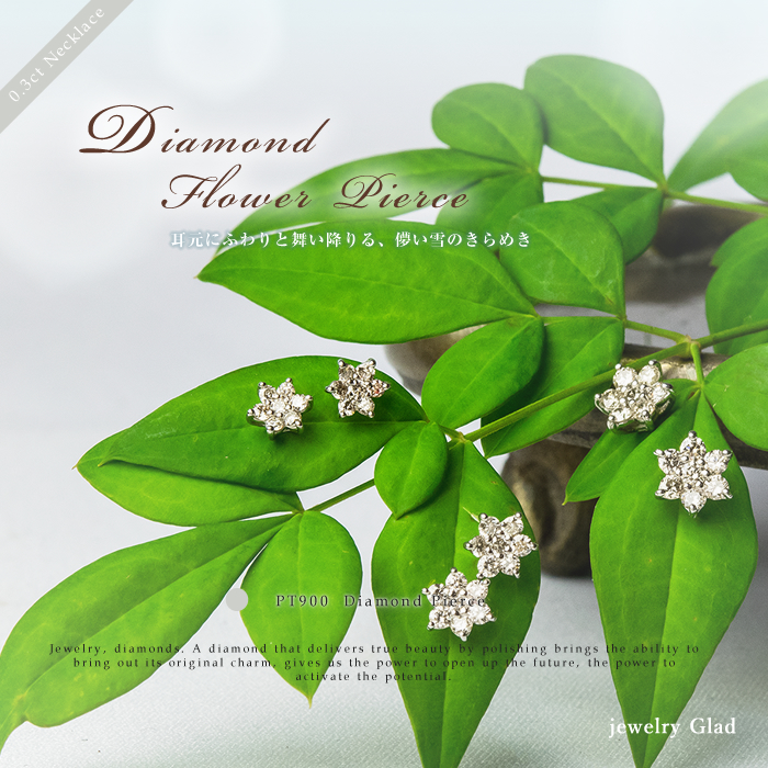 プレゼントにおすすめ 雪の花スタッドピアス(medium) PT900(プラチナ) ダイヤモンド 計0.3ct(0.15ct×2) ピアス