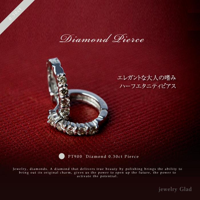 【鑑別書付】記念日におすすめエタニティ風ピアス PT900(プラチナ)ダイヤモンド 計0.3ct(0.15ct×2) ピアス