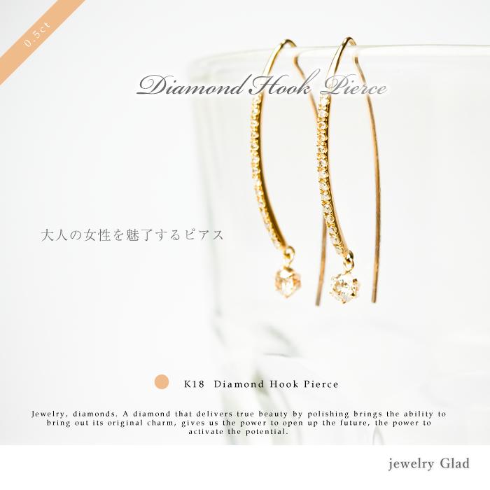 【鑑別書付】プレゼントにおすすめ ゆれるフックピアス K18 PG(ピンクゴールド)ダイヤモンド 計0.5ct(0.25ct×2) ピアス