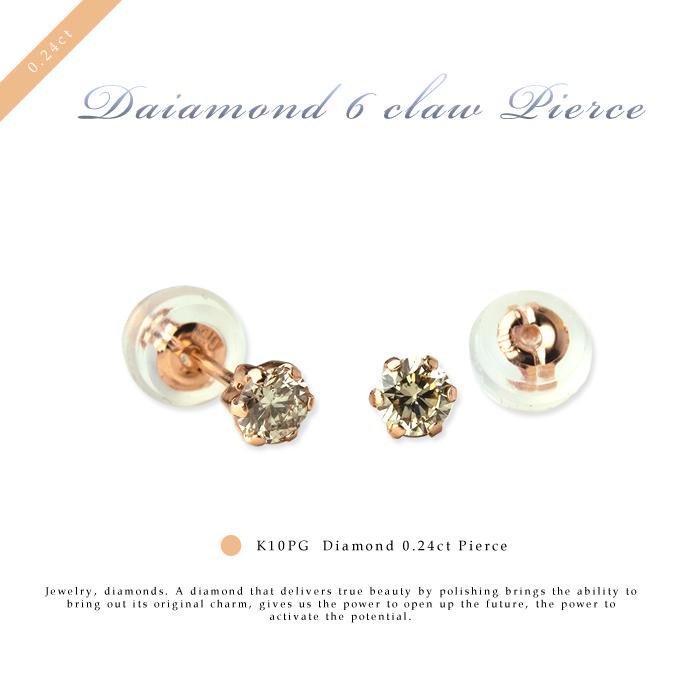プレゼントにおすすめ6本爪1粒ダイヤ スタッドピアス K10PG(ピンクゴールド) ダイヤモンド 計0.24ct(0.12ct×2) ピアス