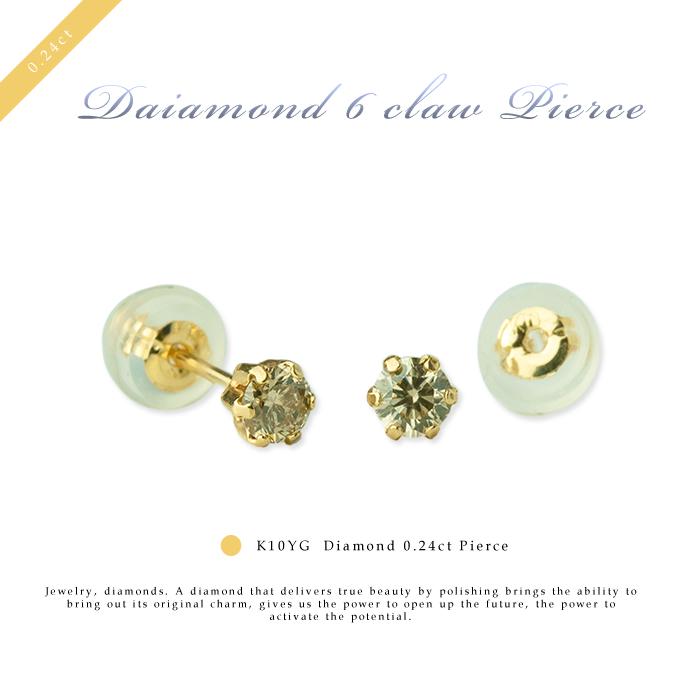 プレゼントにおすすめ6本爪1粒ダイヤ スタッドピアス K10YG(イエローゴールド) ダイヤモンド 計0.24ct(0.12ct×2) ピアス