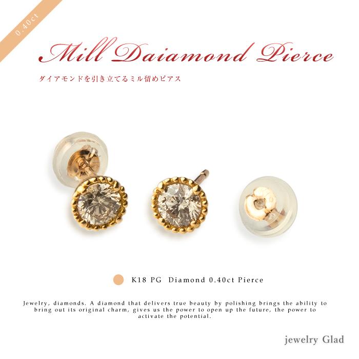 【鑑別書付】プレゼントにおすすめ1粒ミルダイヤピアス K18 PG(ピンクゴールド) ダイヤモンド 計0.40ct(0.20ct×2) ピアス