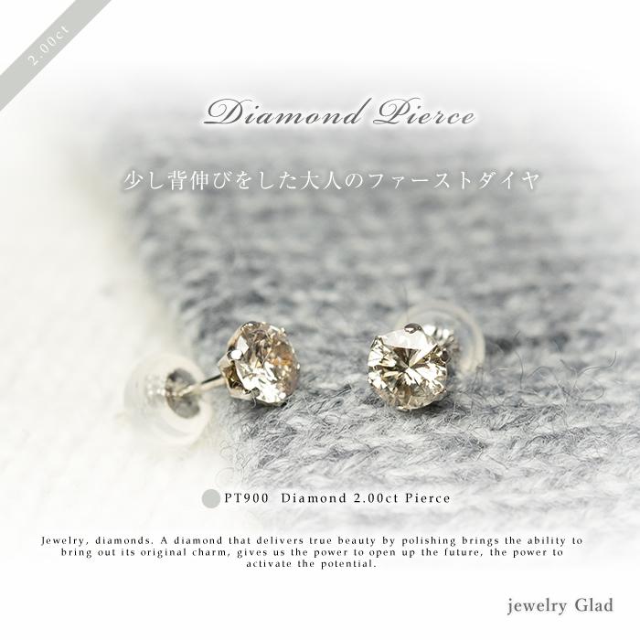 【鑑定書付】記念日におすすめ一粒ダイヤピアス Pt900(プラチナ)ダイヤモンド 計2.0ct(1.0ct×2) ピアス