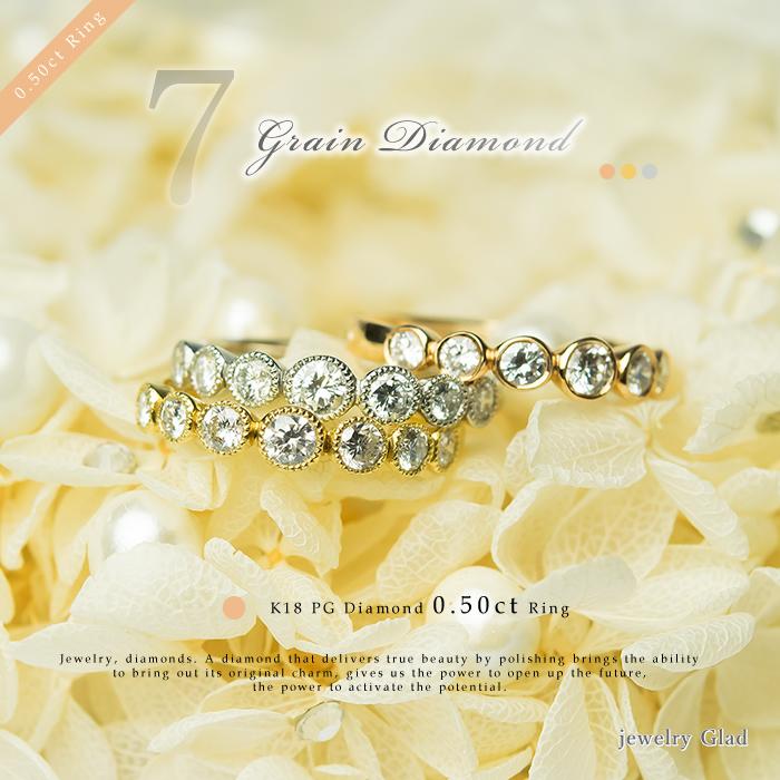 【鑑別書付】記念日におすすめ 7粒ダイヤ 指輪K18 PG(ピンクゴールド)ダイヤモンド 0.5ct リング