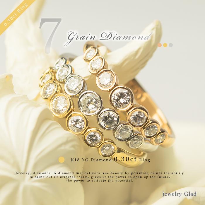 【鑑別書付】記念日におすすめ 7粒ダイヤ 指輪K18 YG(イエローゴールド)ダイヤモンド 0.3ct リング