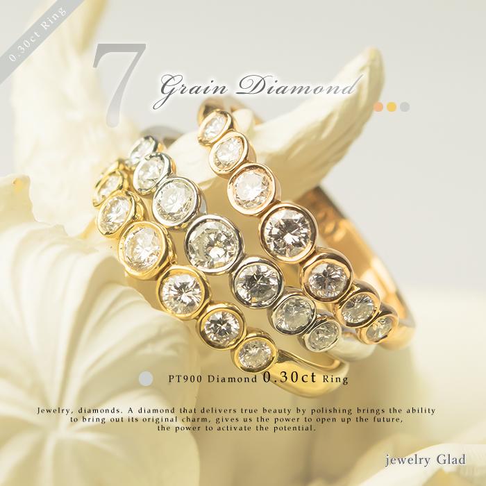 【鑑別書付】記念日におすすめ 7粒ダイヤ 指輪PT900(プラチナ)ダイヤモンド 0.3ct リング