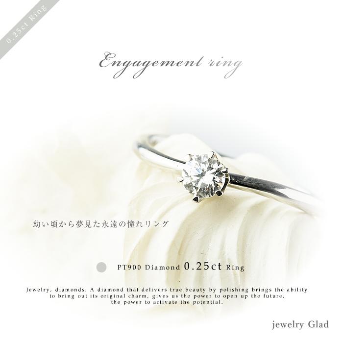 【鑑定書付】センター一粒エンゲージリング 指輪 PT900(プラチナ)ダイヤモンド 0.25ct リング