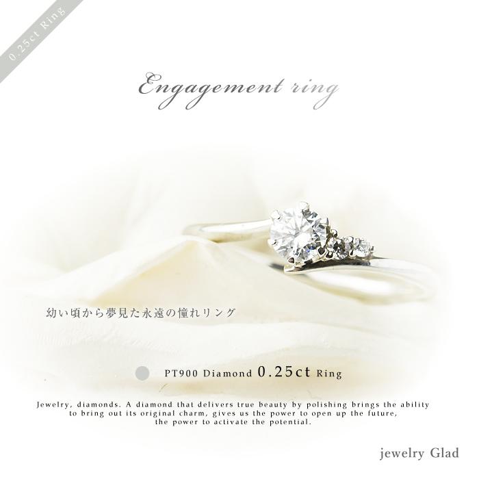 【鑑定書付】センター一粒 片方サイドダイヤエンゲージリング 指輪 PT900(プラチナ)ダイヤモンド 0.25ct リング