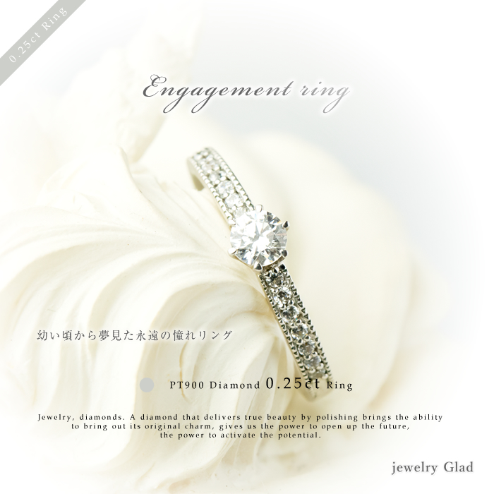 【鑑定書付】センター一粒ハーフエタニティエンゲージリング 指輪 PT900(プラチナ)ダイヤモンド 0.25ct リング