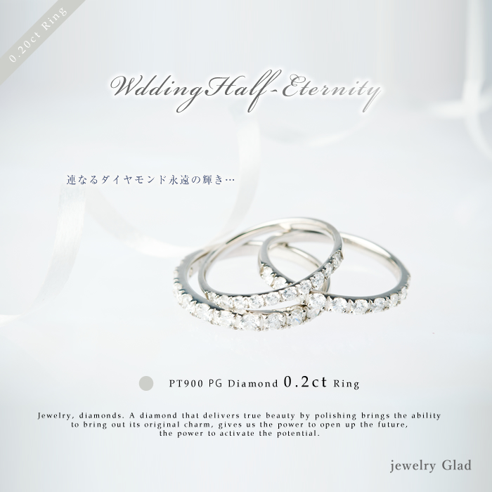 【鑑別書付】ウェディングエタニティー指輪 PT(プラチナ)ダイヤモンド 0.2ct リング