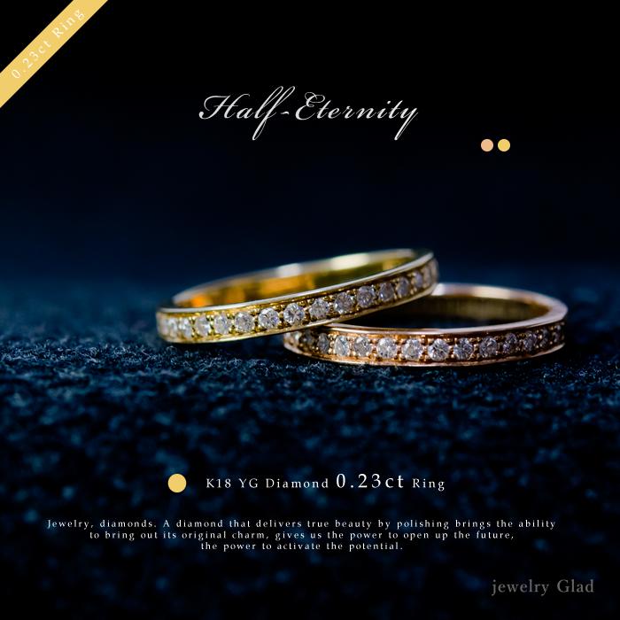 【鑑別書付】記念日におすすめハーフエタニティ ダイヤ 指輪YG(イエローゴールド)ダイヤモンド 0.23ct リング