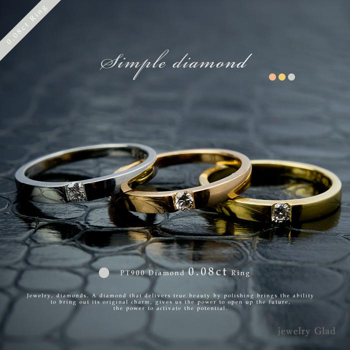 【鑑別書付】記念日におすすめ一粒ダイヤ 指輪PT900(プラチナ) ダイヤモンド0.08ct リング シンプル