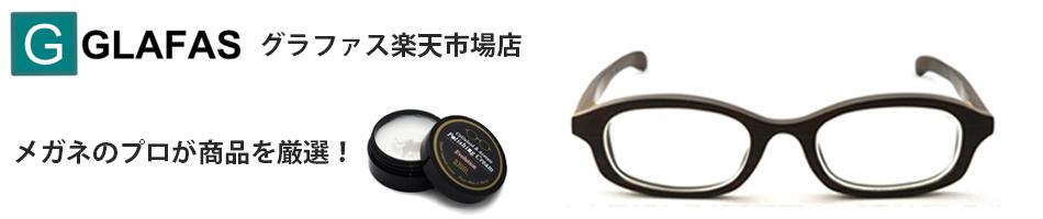 グラファス 楽天市場店:メガネのプロが厳選したメガネ関連グッズが購入できるショップです。