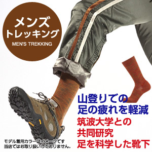 Naigai BODY CLOTHING (bodyclosing) fit arch support men's socks mountain trekking socks 2255-311 all points 10 times 10P01Oct16