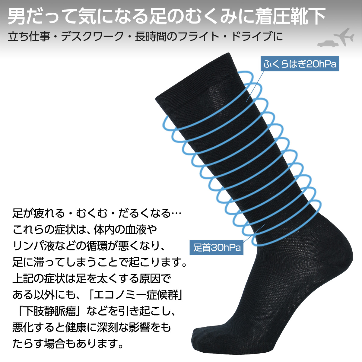 glanage original - Men's Compression Business socks  [ Length-41cm ]  / Calf: 15hpa; Ankle: 30hpa / Arch Fit Support / Right and Left design / antibacterial & Deodorant / Made in Japan / 2901-001 / All items - Point x 10 !!