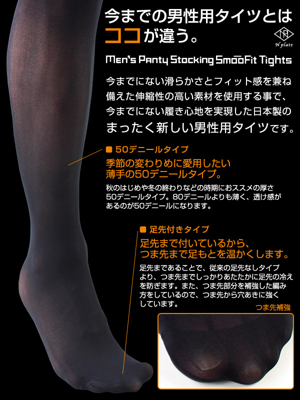 "N-platz -""SmooFit""  Men's Pantyhose / Men's Tights [ 50 Denier ] Front Fly Type / deodorization / antistatic 2224-531 / All items - Point x 10 !!"