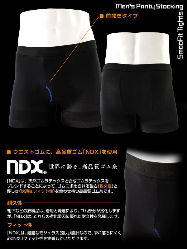 N-platz - SmooFit 男士裤袜 / 男士连裤袜 [ 50 旦尼尔 ][ 前开式 ] / 消臭 / 抗静电 / 2224-531 / 所有产品均享10倍积分 !!