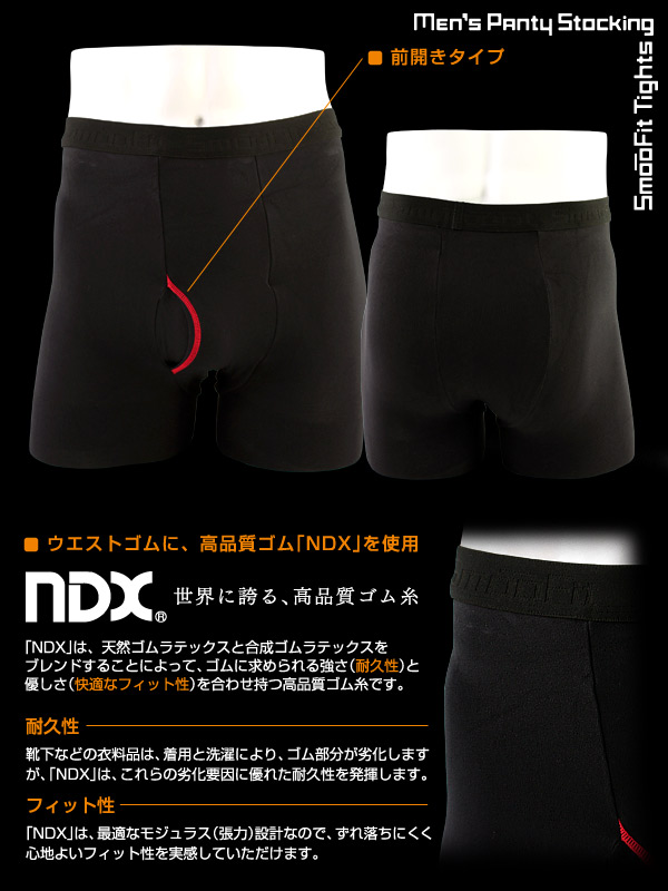 """N-platz -""""SmooFit""""  [ 110 Denier ]  Mens Tights / Men's Panty stockings Front-opening type / deodorization / antistatic / Winter / Made in Japan / 2224-533 / All Items - Point x 10 !!"""