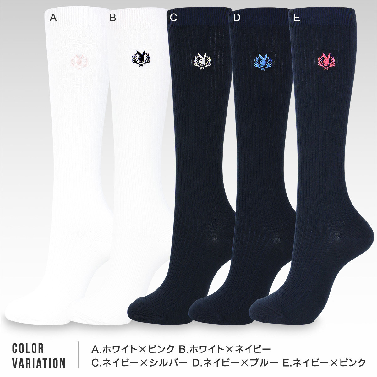 PLAYBOY - School socks / Girl's Knee-high socks / 36cm length [ Embroidery Bunny Emblem logo ] / 3737-693 / All Items - Point x 10 !!