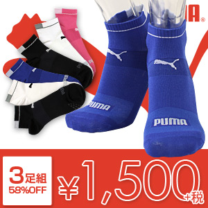 On sale! 58% off PUMA (PUMA) for running marathon socks high features 3 pairs of socks set puma-202 legs bottom sliding toe and arch support all points 10 times