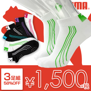 A sale! Socks tall handloom ability socks three pairs set puma-225 foot bottom slipper, arch support point 10 times for the 58% OFF PUMA (Puma) running marathon