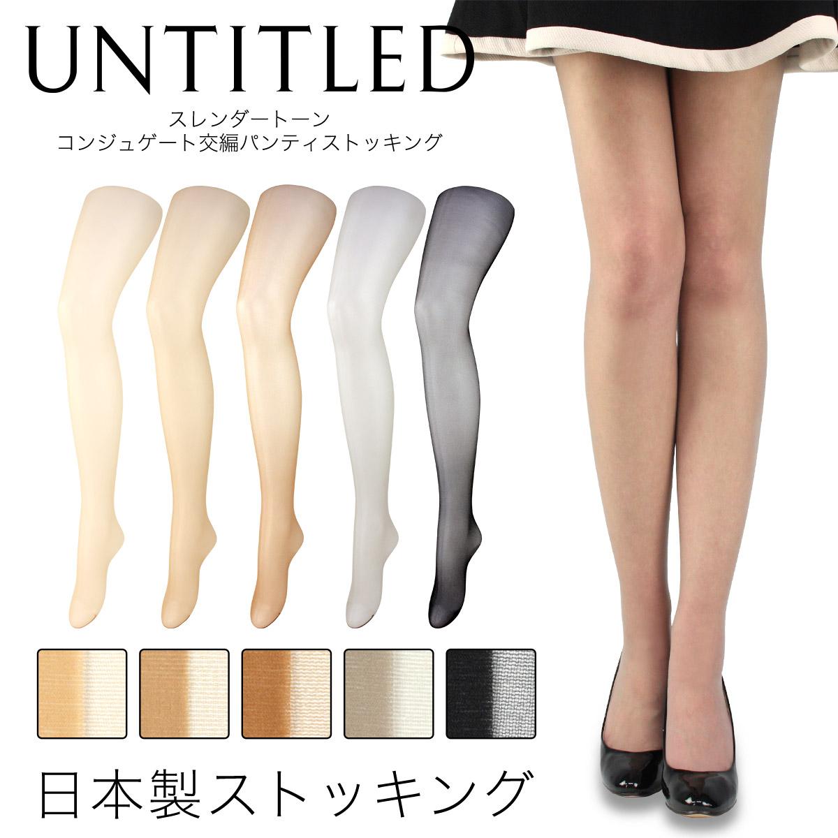 UNTITLED - 女士连裤袜 / 丝袜 [ 纤细 ] / 163-1535 / 日本制 / 所有产品均享10倍积分 !!