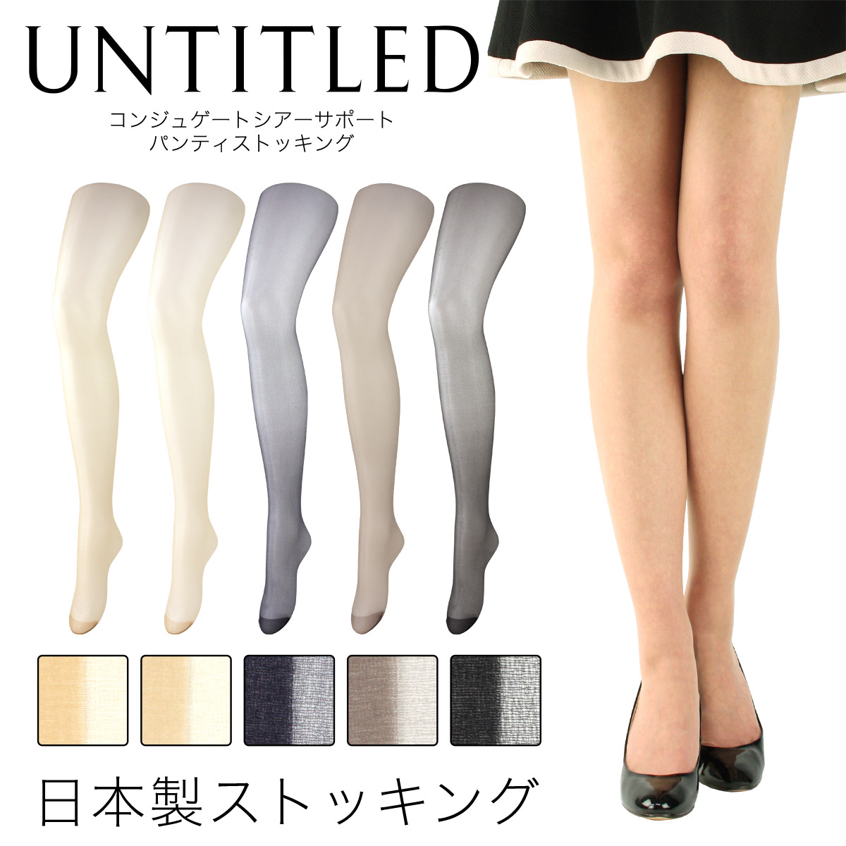 UNTITLED - Women's Panty Stockings / Pantyhose [ Sheer Type ] [ Leg Support ] / 163-3000 / Made in Japan / All items - Point x 10 !!