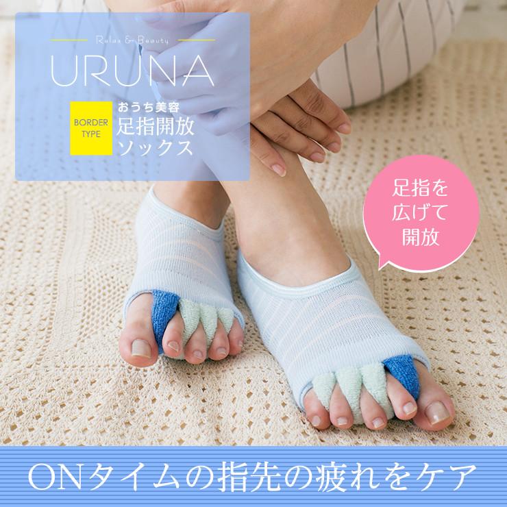 URUNA -   女士足趾开放 健足分趾袜 / 船袜款式 / 家居袜 [ 横条纹图案 ] 在家健足美甲 / 636-3043 / 所有商品均享10倍积分 !!