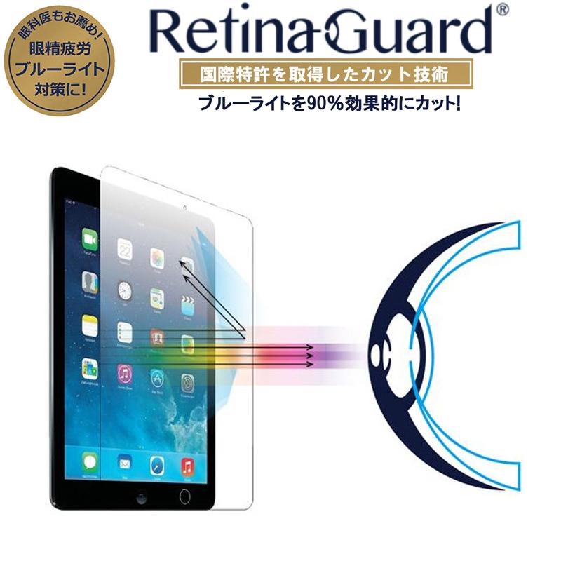 【クリアタイプ】RetinaGuard iPad mini4/mini5 ブルーライト90%カット 強化ガラスフィルム 国際特許 液晶保護フィルム 保護シート 保護シール アイパッド ミニ レティーナ キズ防止 硬度9H 0.4mm 日本製ガラス 飛散防止 ブルーライトカット フィルム