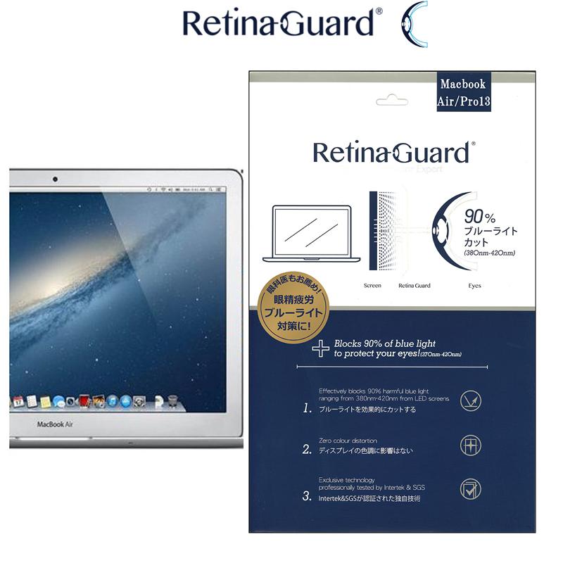 RetinaGuard Macbook Air13/Pro13/Pro Retina13 ブルーライト90%カット 保護フィルム 国際特許 液晶保護フィルム 保護シート 保護シール マックブック エアー プロ キズ防止 ブルーライトカット フィルム