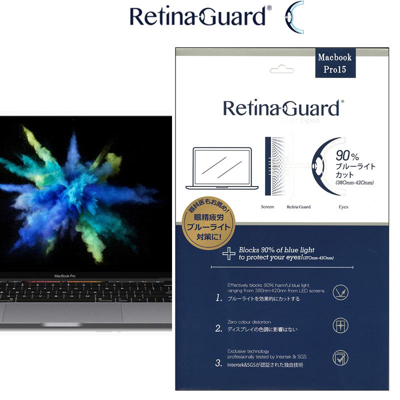 RetinaGuard Macbook Pro15 2016年モデル タッチバー付き ブルーライト90%カット 保護フィルム 国際特許 液晶保護フィルム 保護シート 保護シール マックブック プロ レティーナ キズ防止 ブルーライトカット フィルム