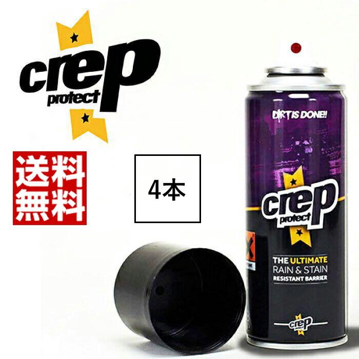 送料無料 4本セット CREP PROTECT メーカー在庫限り品 クレッププロテクト 防水スプレー 正規品 シューケア 6065-29170 200ml SPLAY 日本全国 スプレー クレップ 6065-29040 プロテクト