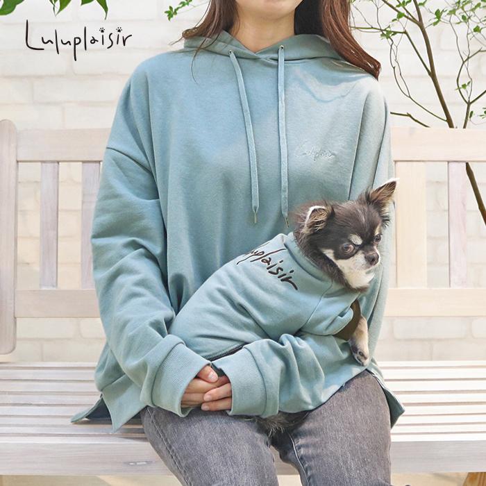Luluplaisir 愛犬 おそろい 最新アイテム 爆買いセール 日本製 ルルプレジール 綿100刺しゅう裏毛パーカー