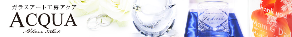 ガラスアート工房アクアACQUA:エッチングガラスが感動を届けます。こだわりのオーダーメイド品を