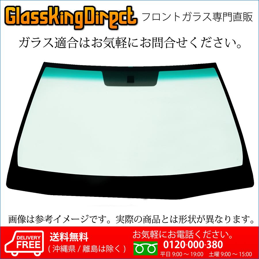 クラウン フロントガラス 車輌:GRS180 181 182 183 184 [高品質][新品][格安フロントガラス]