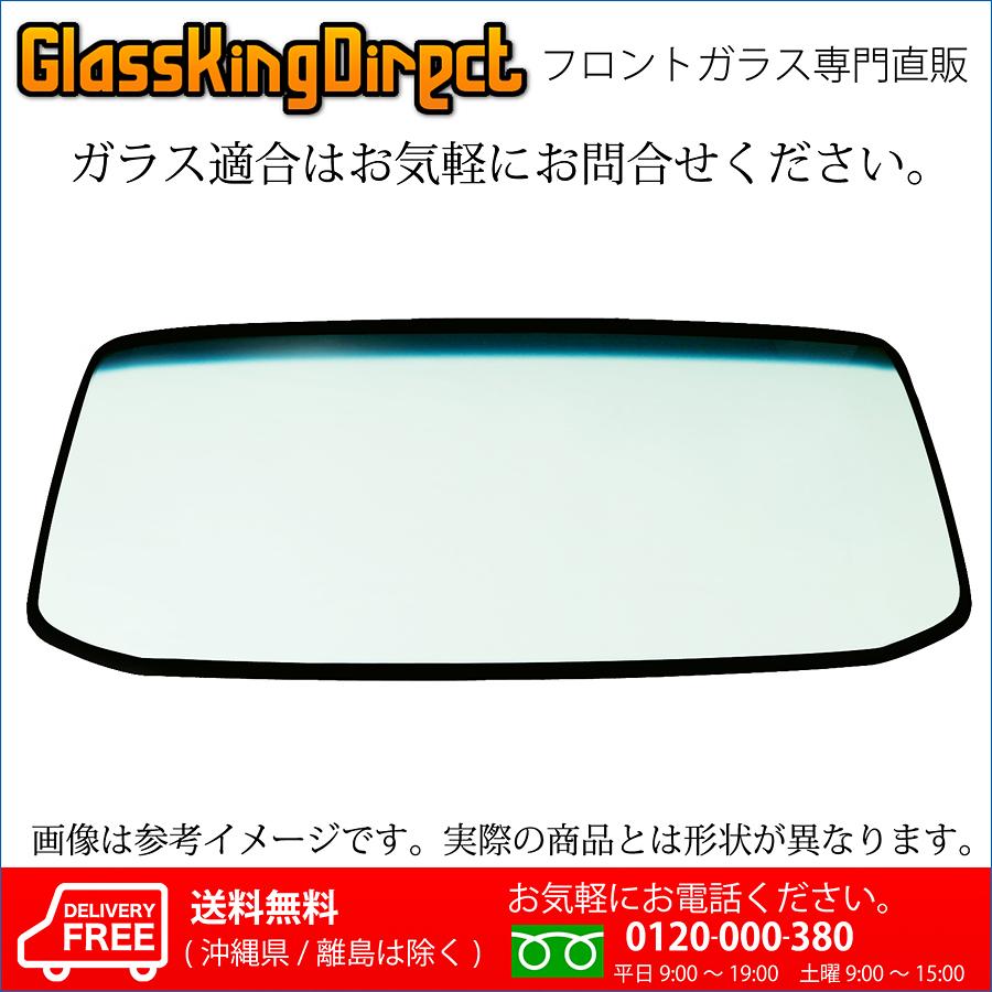 フォワード フロントガラス 備考:2150X802 (3本ワイパー)車輌:F*R/F*S/F*Z/GSR/34 90 [高品質][新品][格安フロントガラス]