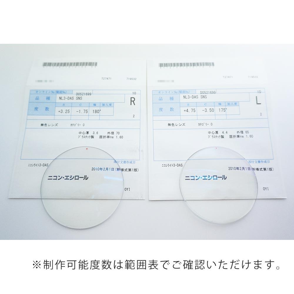 【レンズ】Nikon ライト 3 DAS SNS(シーコートネクスト・サファイア)