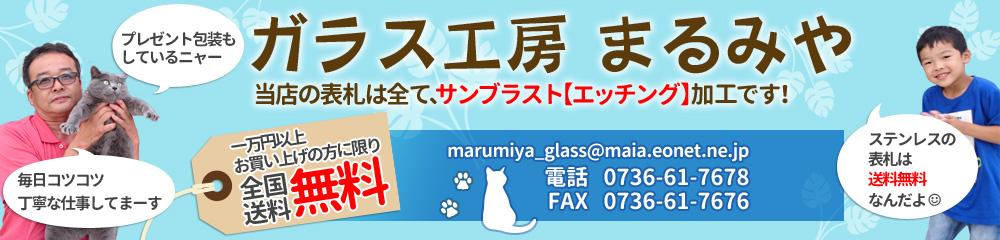 ガラス工房まるみや:ネコのかわいい表札 犬のかわいい表札 肉球の表札 絵柄が沢山あります