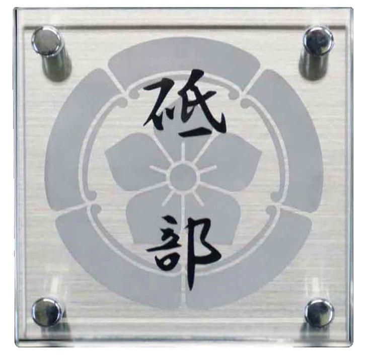 ガラス表札 = 家紋表札 = ステンレス重ね彫り20cm× 20cm 正方形サイズ 伝承家紋 サンドブラスト