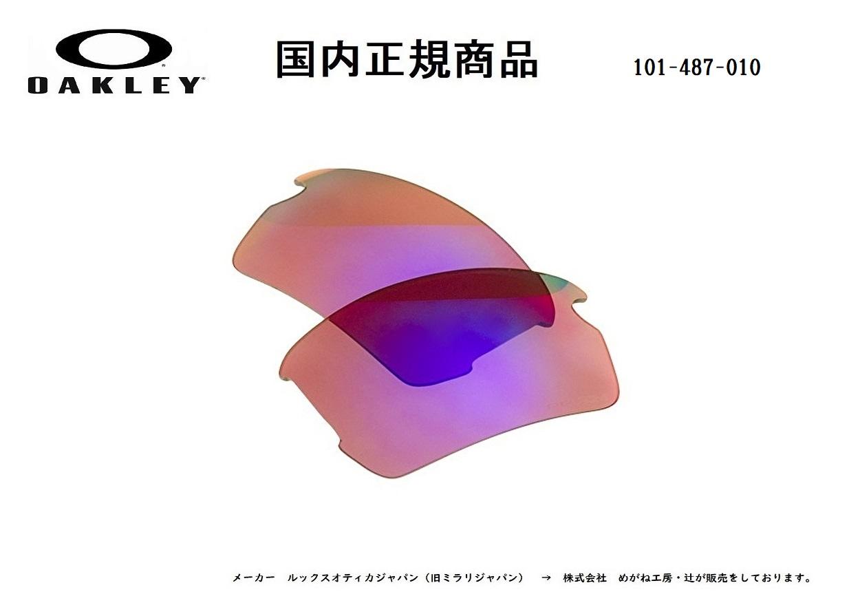[国内正規商品] OAKLEY/オークリー サングラス FLAK 2.0 (A) / フラック 2.0 (A) 専用交換レンズ レンズカラー Prizm Road(プリズム ロード) 101-487-010 国内正規品対応