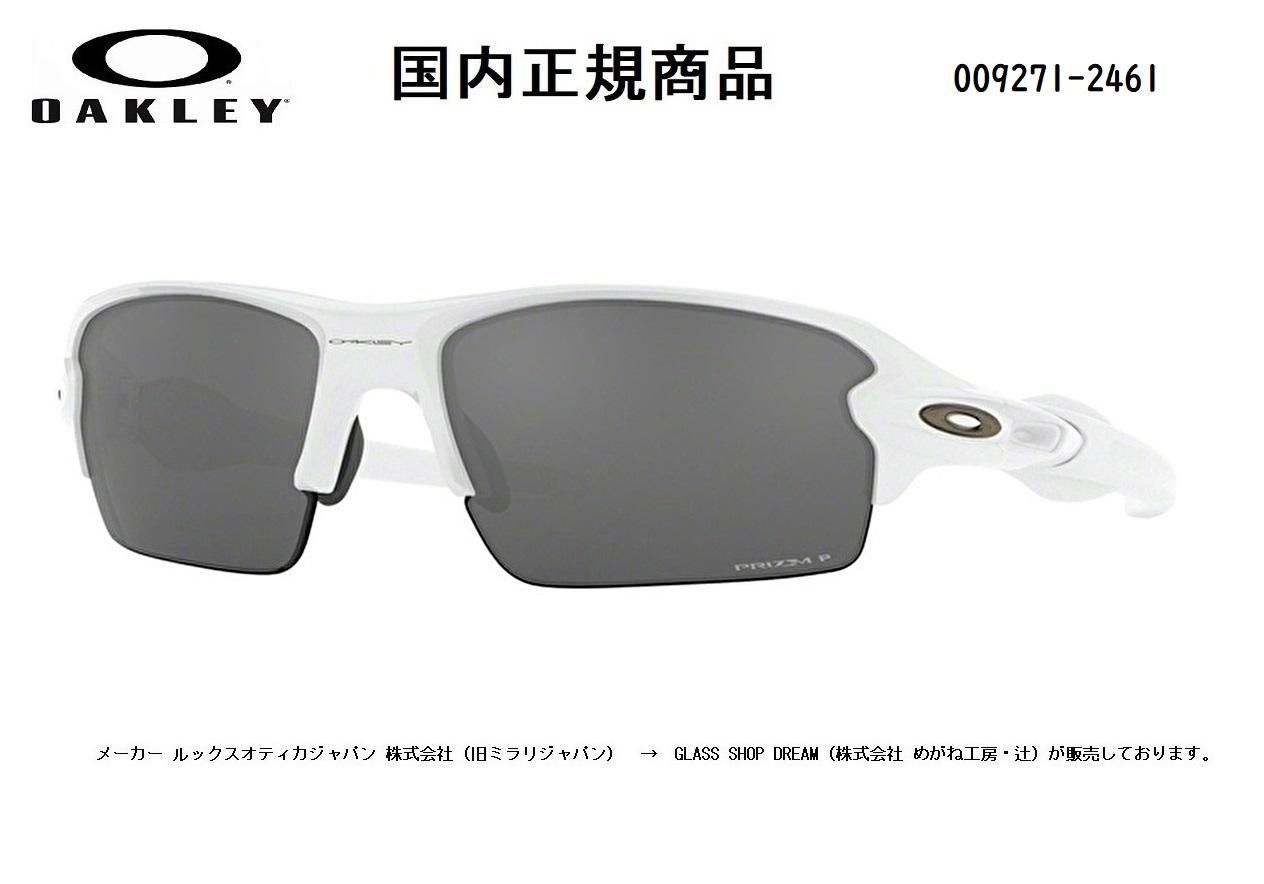 国内正規商品 OAKLEY オークリー サングラス FLAK 卓越 2.0 A フラック2.0 アジアンフィット ブラック レンズカラー プリズム ポラライズド OO9271-2461 保証書付き 偏光レンズ ポリッシュドホワイト フレームカラー テレビで話題