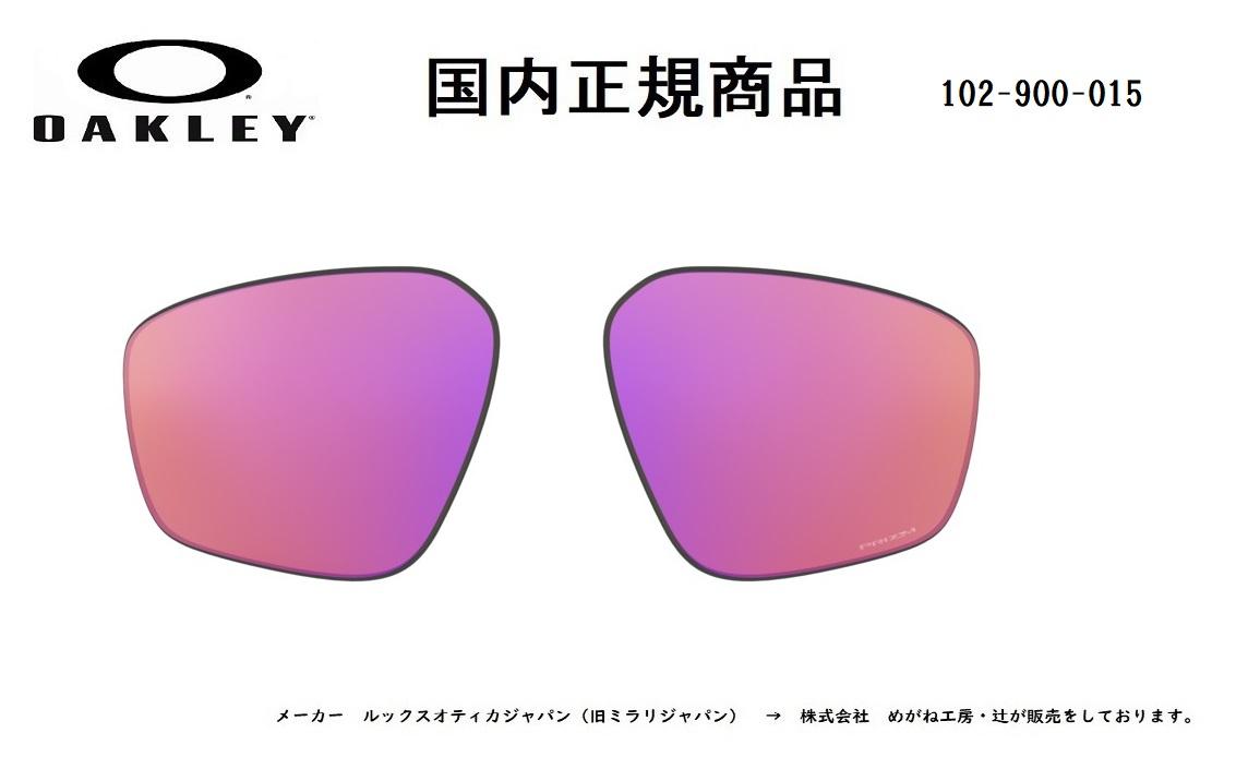 [国内正規商品] OAKLEY/オークリー サングラス FIELD JACKET / フィールド ジャケット 専用交換レンズ レンズカラー Prizm Trail(プリズム トレイル) 102-900-015