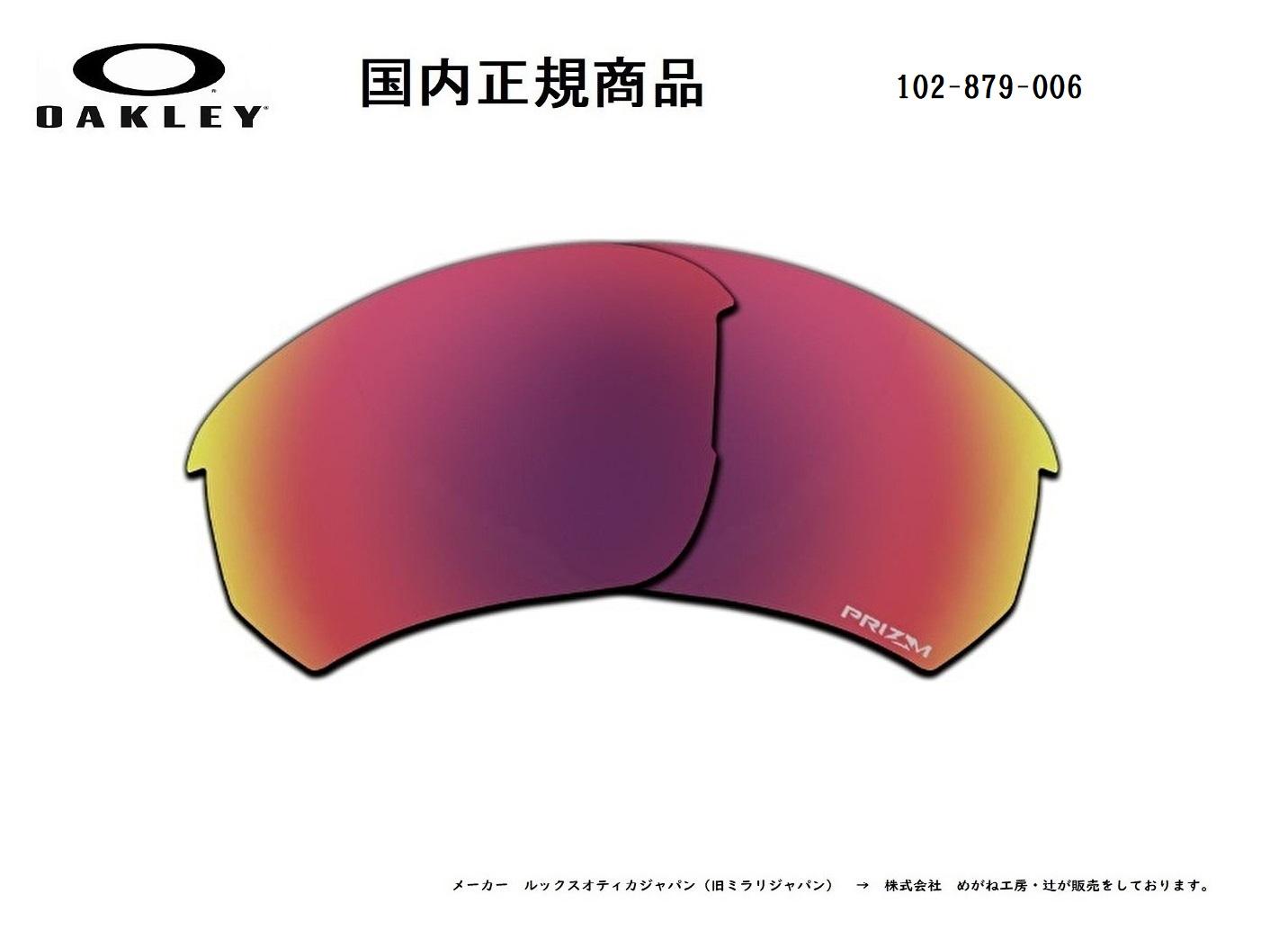 国内正規商品 OAKLEY オークリー サングラス FLAK BETA A フラック ロード 永遠の定番モデル Road 国産品 プリズム ベータ Prizm レンズカラー 専用交換レンズ 102-879-006
